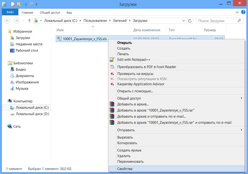 Выбор свойств файла в контекстном меню