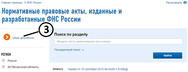 Поиск документов ФНС России