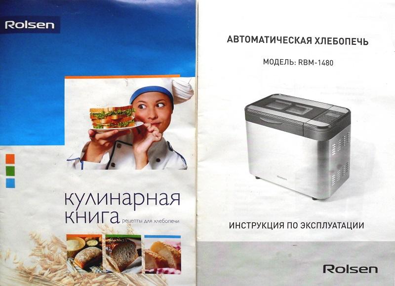 Обложка инструкции по эксплуатации и кулинарной книги хлебопечиRolsen RBM-1480