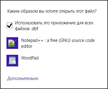 Выбор приложения Notepad++
