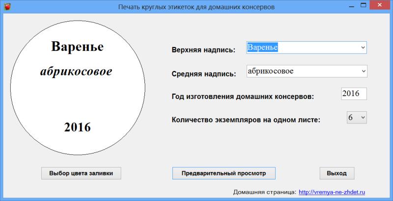 Окно программы для печати круглых этикеток