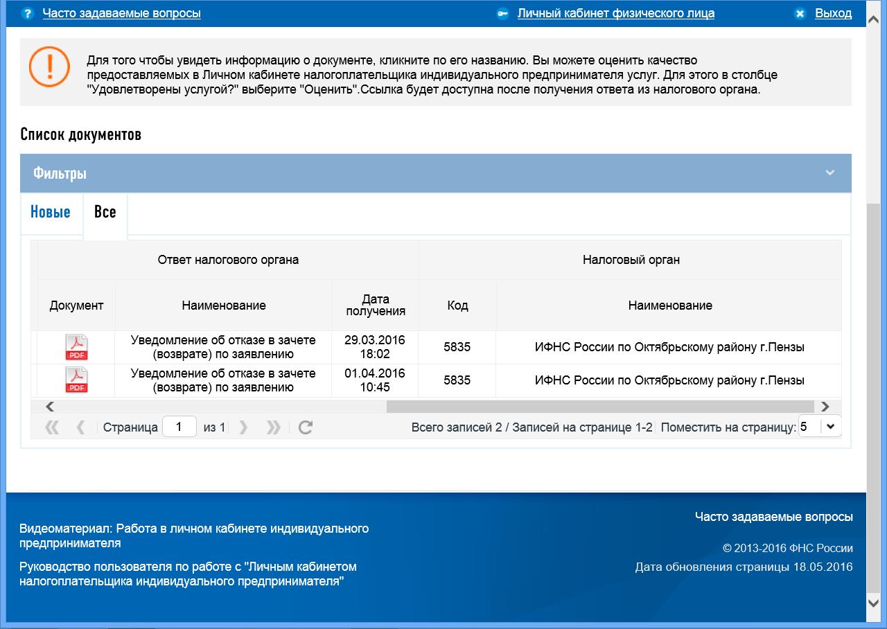 Личный кабинет ФНС - продолжение списка документов