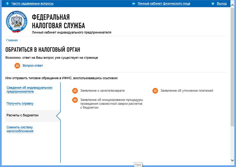 приложение 8 к приказу фнс россии от 03.03.2015 бланк - фото 8