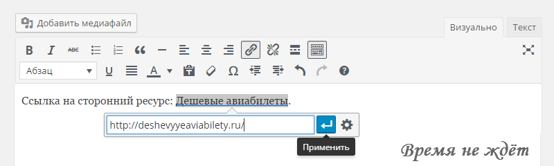 Как в wordpress сделать ссылку на странице