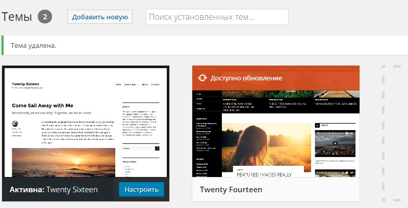 Лишняя тема WordPress удалена