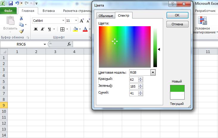 Палитра Excel