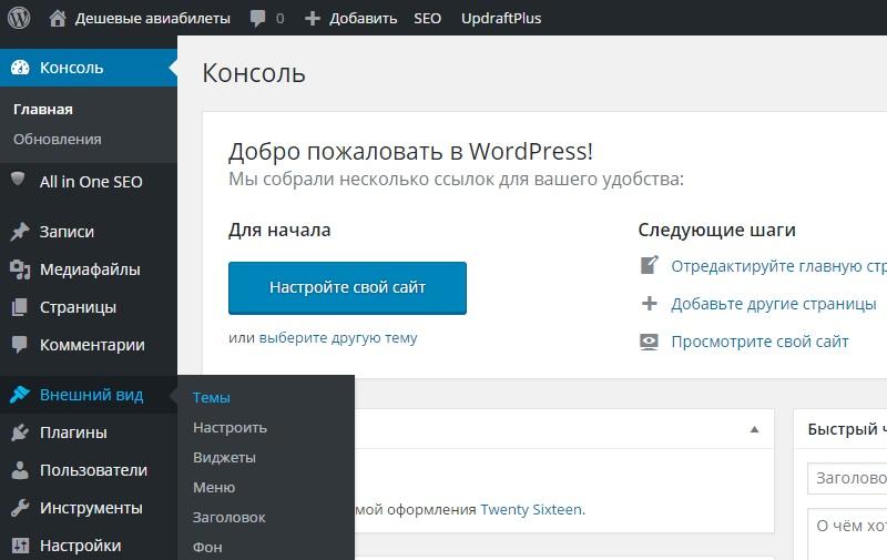 Выбор пункта меню Темы в консоли WordPress