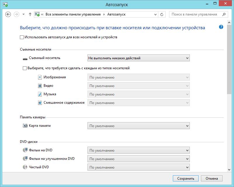 Панель управления Windows 8 - Автозапуск