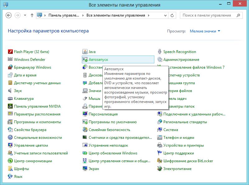 Панель управления Windows 8 - Все элементы