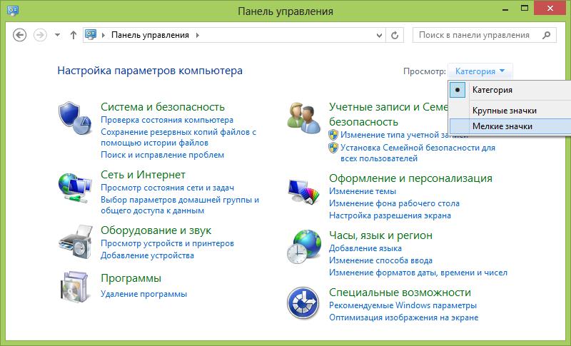 Панель управления Windows 8 - выбор значков