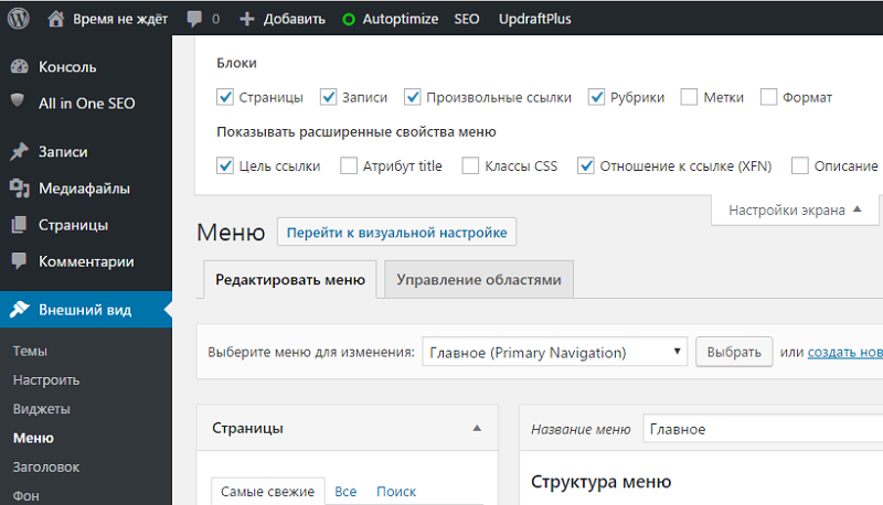 Настройки экрана в консоли WordPress на странице редактирования меню