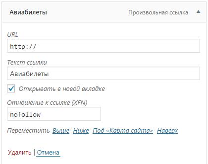 Настройка ссылок в пунктах меню WordPress