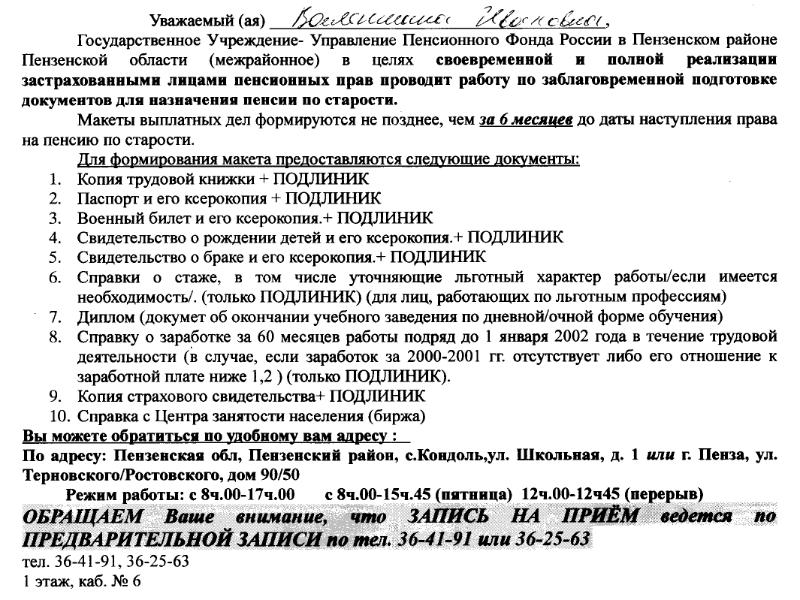 Уменьшение пенсии для работающих пенсионеров в россии