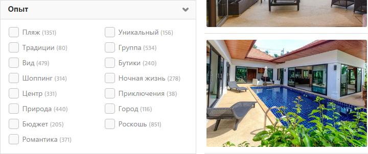 Раздел «Опыт» фильтра HomeAway