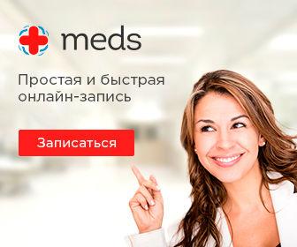 Реклама сервиса Meds