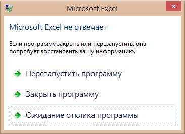 Информационное окно «Microsoft Excel не отвечает»
