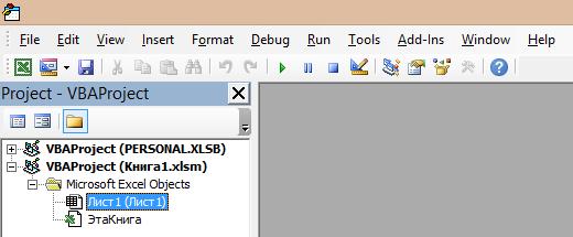 Проводник в редакторе VBA Excel
