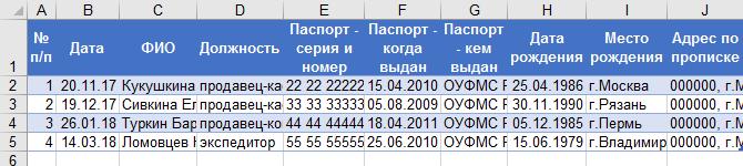Пример реестра документов
