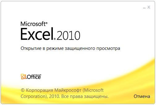 Excel - открытие файла в режиме защищенного просмотра