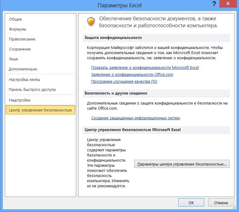 Выбор Центра управления безопасностью в окне Параметры Excel