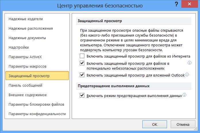 Параметры Excel - Центр управления безопасностью