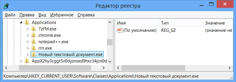 Редактор реестра - Новый текстовый документ