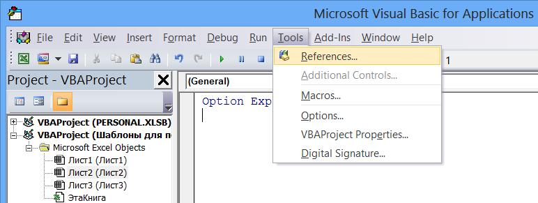 Меню Tools окна Project-VBAProject