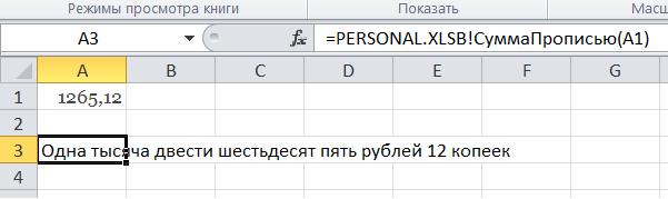 Пример работы функции СуммаПрописью