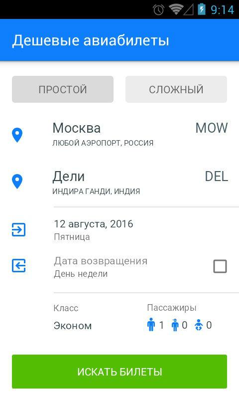 Скриншот приложения «Дешевые авиабилеты» №1