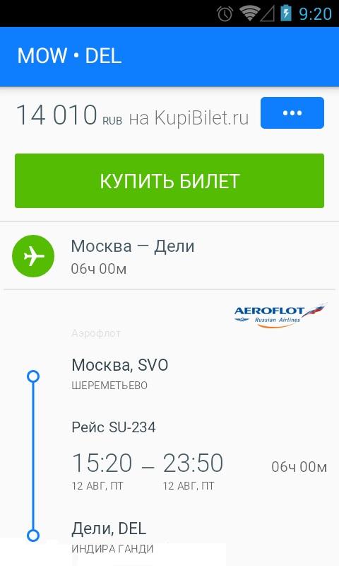Скриншот приложения «Дешевые авиабилеты» №3