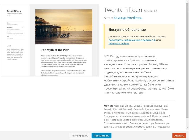 Удаление лишней темы WordPress
