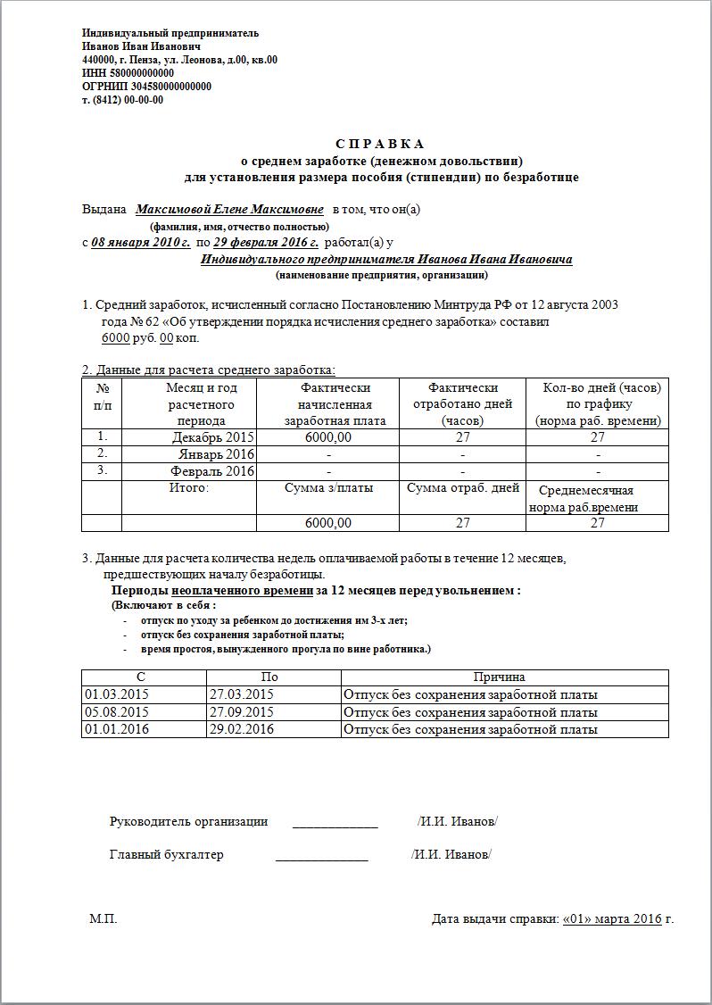 Справка для Центра занятости населения г. Пензы