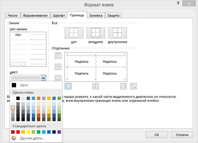 Выбор цвета для границ ячеек