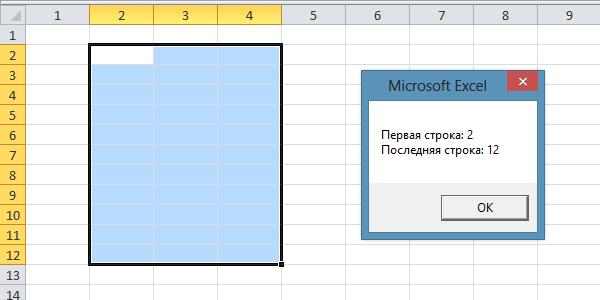Информационное окно с номерами первой и последней строки диапазона