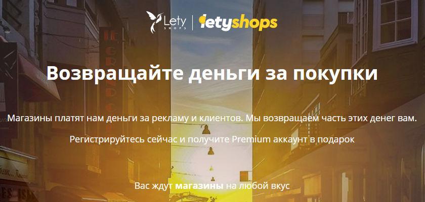 Реклама кэшбэк-сервиса LetyShops