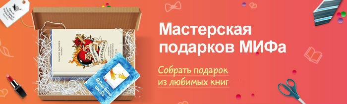 Реклама интернет-магазина МИФ