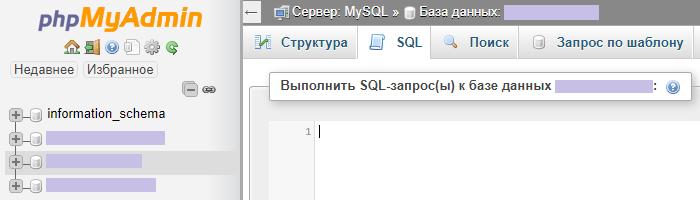 Вкладка SQL в приложении phpMyAdmin