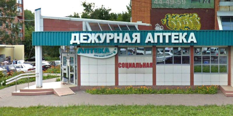 Дежурная аптека