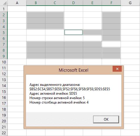 Информационное окно с адресами выделенного диапазона и активной ячейки