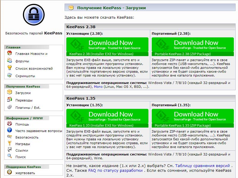 Скриншот страницы загрузок сайта KeePass