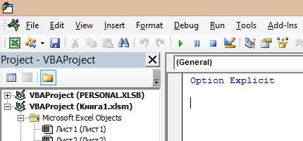 Строка Option Explicit вставлена
