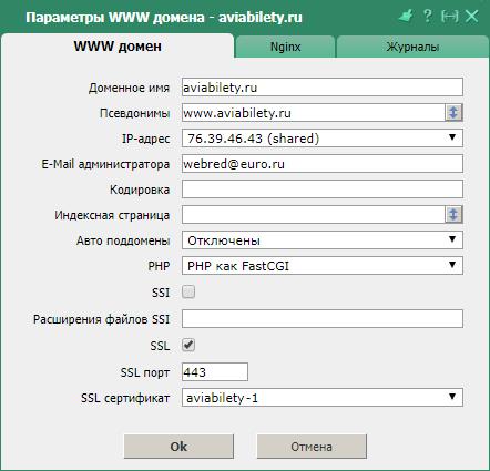 Окно «Параметры WWW домена»