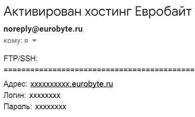 Письмо об активации хостинга Евробайт