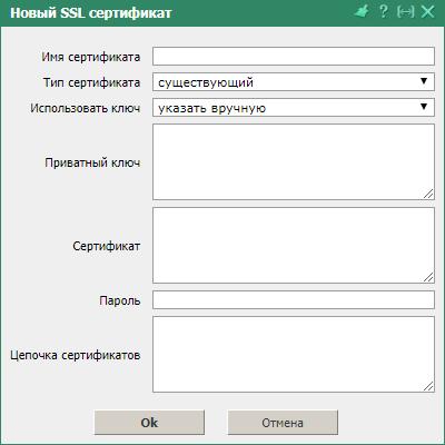 Окно создания нового SSL сертификата
