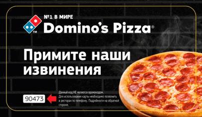 Карта гарантии 30 минут на получение бесплатной пиццы