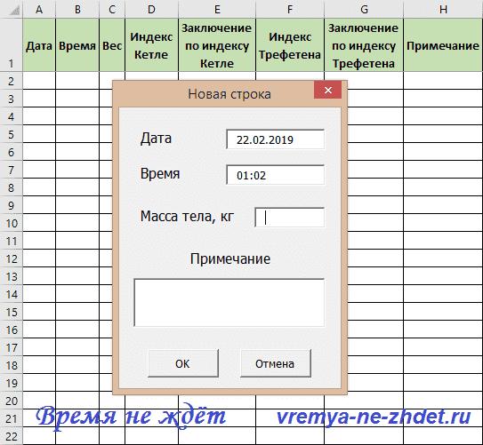 Дневник контроля массы тела в Excel
