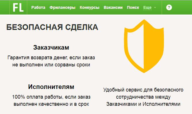 Безопасная сделка на FL.ru