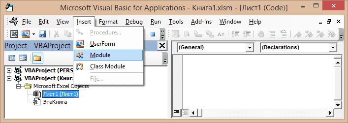 Вставка модуля в редакторе VBA Excel