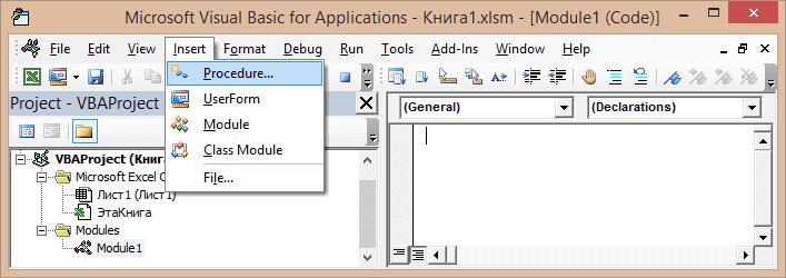 Вставка процедуры в редакторе VBA Excel
