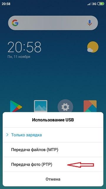 Кнопка передачи фото на смартфоне Xiaomi Redmi 3